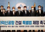 """부산 정치권·시민단체 """"가덕신공항 특별법 제정해 2029년 개항해야"""" 한목소리"""