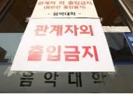 """연세대 공대 소모임 코로나19 집단 감염…""""8명 확진"""""""