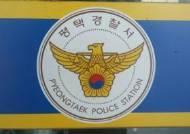 삼성전자 평택사업장서 동료에게 흉기 휘두른 협력업체 직원 체포