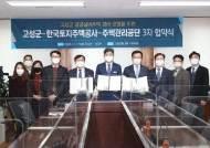 고성군, 한국토지주택공사·주택관리공단과 공공실버주택 관리·운영 협약