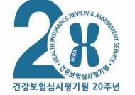 2020 대한민국 CEO 명예의전당 서비스혁신, 브랜드전략, 경영혁신 수상자는?