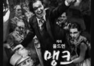 넷플릭스 '맹크', 오늘 극장 개봉..데이비드 핀처X게리 올드만
