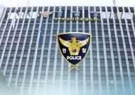 금융당국 인가 없이 비상장주식 투자 불법 자문해온 20여명 검찰 송치