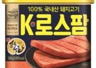 [경제 브리핑] 국내산 돼지고기 'K-로스팜' 출시