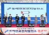 한국동서발전, 15MW급 동해 <!HS>연료<!HE>전지 준공…그린뉴딜 박차