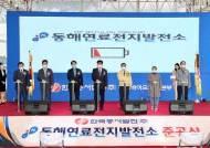 한국동서발전, 15MW급 동해 연료전지 준공…그린뉴딜 박차