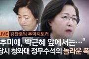 """[강찬호의 투머치토커] """"추미애, 박근혜 앞에서는""""…당시 청와대 정무수석의 놀라운 폭로!"""