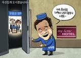 [박용석 만평] 11월 19일