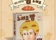 """""""빵지순례엔 필수""""..노라조, 오늘(19일) 신곡 '빵'으로 유쾌한 컴백"""