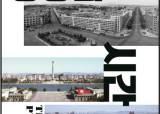 서울시립대 박물관 '평양으로의 시간여행' 특별전