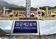 현충원 '장군묘역' 자리 꽉 찼다…이젠 계급 구분없이 1평 안장