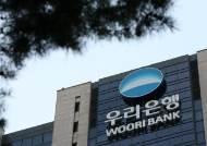 신한·국민 이어 우리은행, 비대면 신용대출 한도축소·금리인상