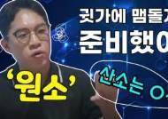 '암욜맨' 한상원 작곡가, 수능 금지곡 메이커에서 학습노래 작곡가로 변신