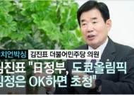 """김진표 """"日정부, 김정은 OK하면 도쿄올림픽 초청한다고 해"""""""