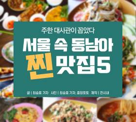 [카드뉴스]대사관 단골 회식장소···서울속 동남아 '찐' 맛집 5