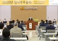 윤종규 KB금융 회장 3연임 성공…노조 추천 이사제는 무산