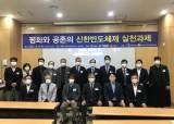 국민대 중국인문사회연구소, <!HS>평화<!HE>와 <!HS>공존<!HE>의 신한반도체제 실천과제 학술세미나 개최