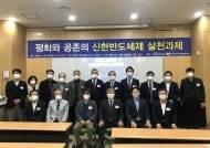 국민대 중국인문사회연구소, 평화와 공존의 신한반도체제 실천과제 학술세미나 개최