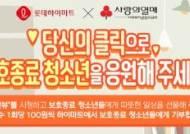 롯데하이마트, 사랑의열매와 온택트 기부 캠페인