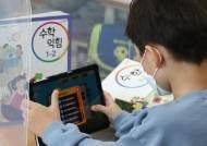 5년 후엔 학교에서 '인공지능 교육'한다…고교는 내년 2학기 선택과목으로