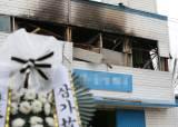 인천 화장품 공장 사망자 3명 중 2명은 외부 업체 직원…현장 검증·수사 착수