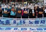 경찰, '광복절 보신각 집회' 민주노총 비대위원장 등 8명 검찰 송치