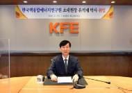 'K-STAR 산실' 핵융합연구소, 한국핵융합에너지연구원으로 독립 출범