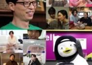 유재석, '놀면 뭐하니?'를 빛낸 25인 위한 김치 배송 스타트