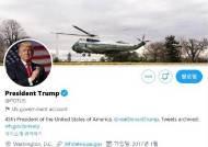 """""""대선 불복"""" 버티는 트럼프, 트위터 대통령 공식계정 못 쓴다"""