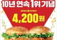 롯데리아, NCSI 수상 기념 버거 2개 4200원 프로모션
