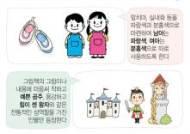 '형님반' 없애고, 아빠다리→나비다리…성평등 어린이사전 보니