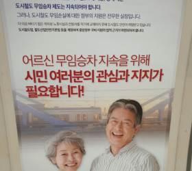 """2호선 개통날, 전두환 """"노인은 무료""""…누적 손실 15조 찍었다"""