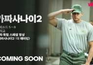 '가짜사나이2', 25일 왓챠·카카오tv서 공개