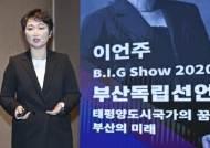 이언주ㆍ이진복 부산시장 출마…야권 10여명 예정, 여권 조용