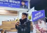 """김민석, 김혜수 커피차 응원 인증샷 """"선배님 사랑합니다"""""""