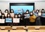 서울여자대학교 '2020 창업 아이디어 공모전 시상식'