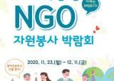 """NGO를 느끼자""…서울 마포구 '온라인 NGO <!HS>자원봉사<!HE> 박람회'"