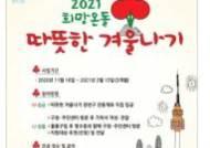 서울 양천구, 2021 희망온돌 '따뜻한 겨울나기' 모금 스타트