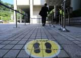 법원, 거리두기 2단계에 스마트워크센터 일시 폐쇄