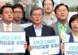 김해신공항 침묵 文, 4년전 '가덕신공항 유치' 피켓 들었다