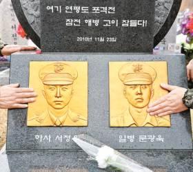 [한 컷] 오늘은 <!HS>북한<!HE>의 연평도 포격 <!HS>도발<!HE> 10주기