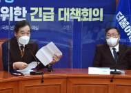 위성정당·무공천·공수처…석달에 한번꼴 말 뒤집은 민주당