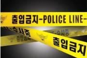 서울 대기업 건물서 50대 직원이 아내 살해 후 극단 선택