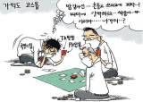 [회룡 만평] 11월 23일