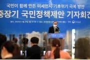 """기후환경회의 """"2035년 국내 신차는 친환경차만, 2040년 석탄발전 중단"""""""