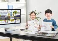 [시선집중] 실내서 놀이 통해 교통안전 쉽게 배우는 온라인 교육 플랫폼 출시