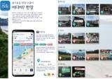한강 나들이 편해진다…카카오앱 사전결제, 앱으로 위치 확인