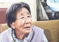 '강제징용 증인' 강경남 할머니 별세