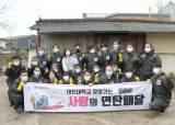 대진대 교직원들 '찾아가는 사랑의 연탄 배달' 봉사활동
