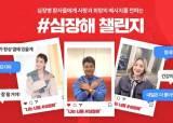 """한국심장재단과 함께하는 """"#심장해챌린지""""에 참여하세요"""